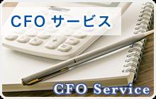 CFOサービス