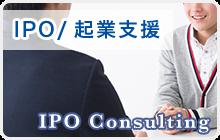IPO/起業支援