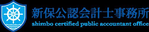 神奈川・横浜・湘南で公認会計士・税理士をお探しでしたら新保公認会計士事務所へご相談ください。